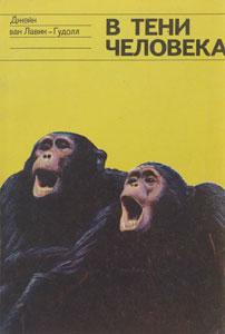 Они стараются угождать старшим по рангу  - чем обезьяны отличаются от людей. Новая книга Джейн Гудолл